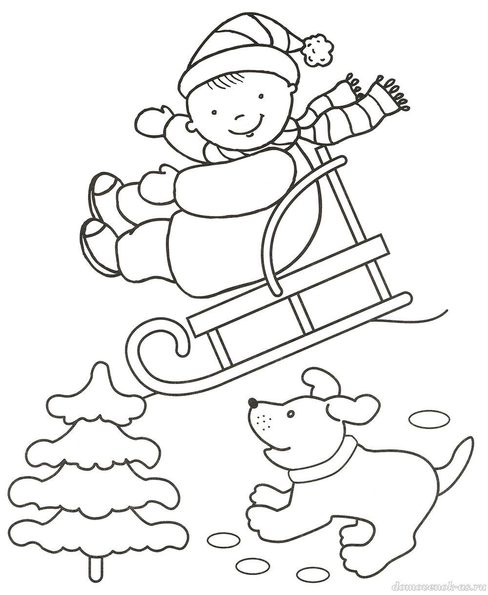 Зимняя раскраска для детей 4-6 лет