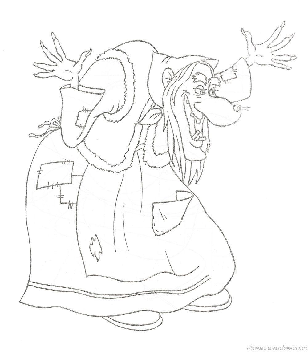 Раскраски Сказки для детей 6-7-8 лет