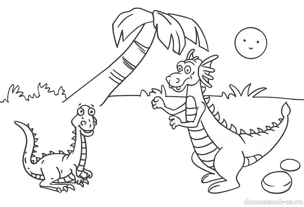 Раскраска для детей 6-7 лет. Динозавры