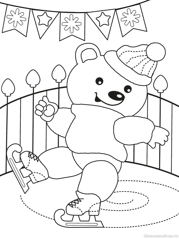 Зимняя раскраска для детей 4-6 лет. Мишка на коньках