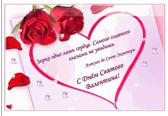 Поздравление своими словами к дню валентина