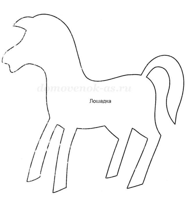 Лошадь по шаблону
