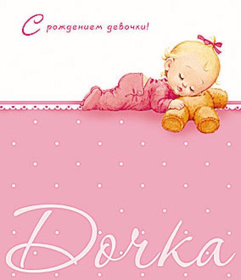 Поздравление с рождением дочери маме в картинках 6