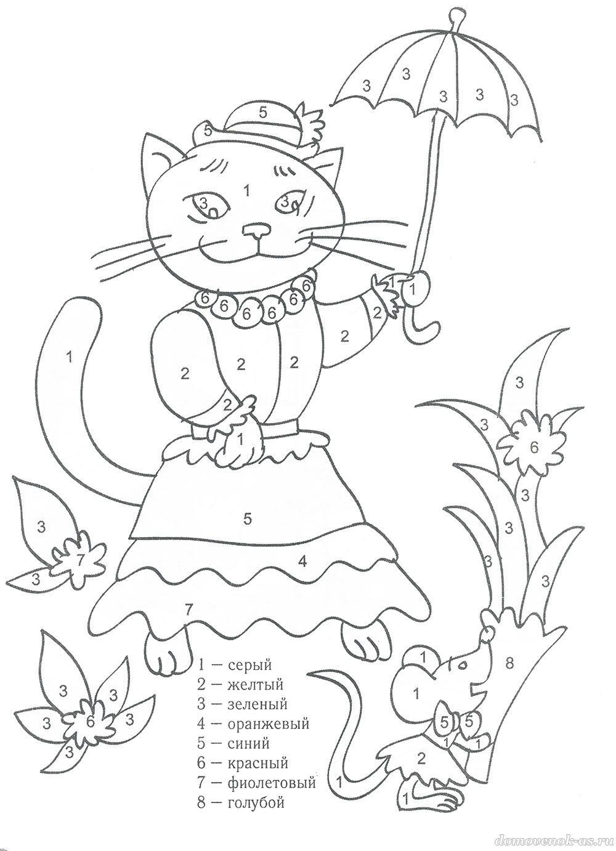 Раскраска по цифрам для детей 5-6 лет