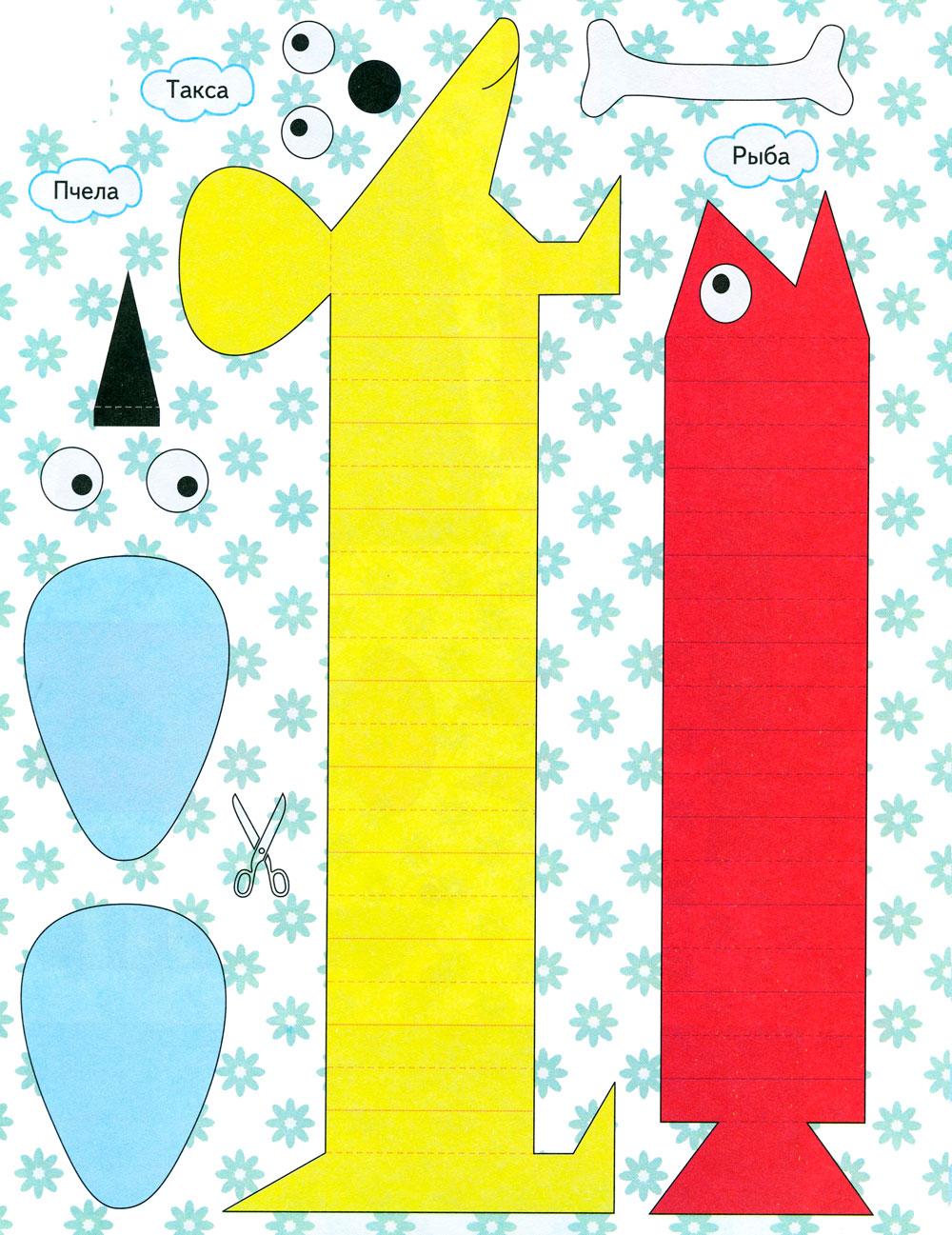 Шаблоны детских поделок из бумаги
