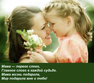 Сценарий Дня матери
