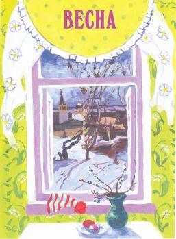 Картинки для доу о весне