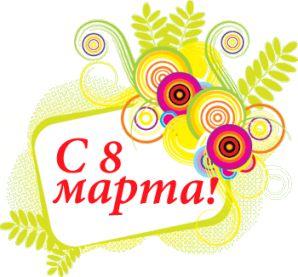 Сценарий к празднику 8 марта в детском саду старшая группа